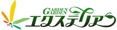 ガーデンガーデン・エクステリア施工事例紹介【ガーデン二賀地】